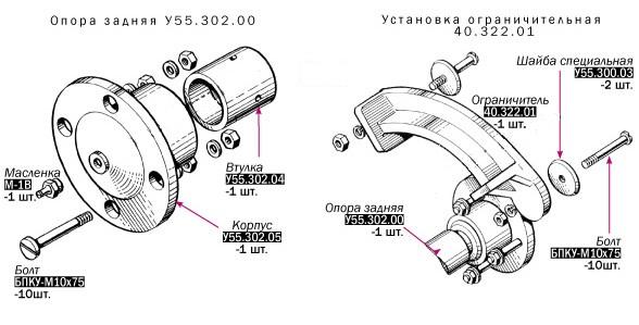 Опора задняя У55.302.00, установка ограничительная 40.322.01